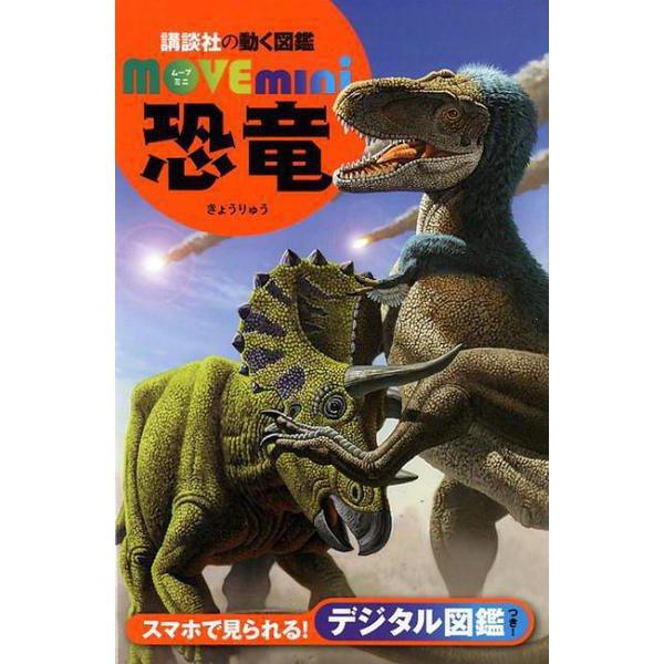 恐竜(MOVE mini) [図鑑]