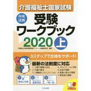 介護福祉士国家試験受験ワークブック2020上 [単行本]