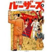 ルーザーズ~日本初の週刊青年漫画誌の誕生~<3>(アクションコミックス) [コミック]