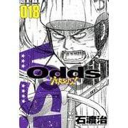 Odds VS!<18>(アクションコミックス) [コミック]