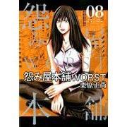 怨み屋本舗WORST 8(ヤングジャンプコミックス) [コミック]