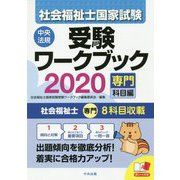 社会福祉士国家試験受験ワークブック2020(専門科目編) [単行本]