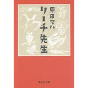 リーチ先生(集英社文庫(日本)) [文庫]