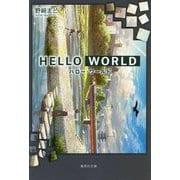 HELLO WORLD(集英社文庫(日本)) [文庫]