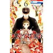 天堂家物語 6(花とゆめコミックス) [コミック]