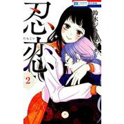 忍恋 2(花とゆめコミックス) [コミック]