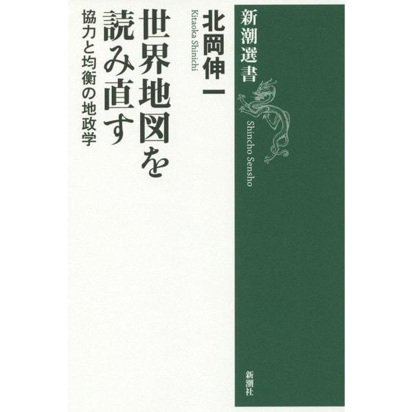 世界地図を読み直す-協力と均衡の地政学(新潮選書) [全集叢書]