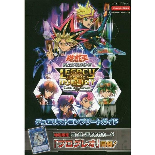 遊☆戯☆王デュエルモンスターズLegacy of the Duelist:Link Evolution デュエリストコンプリートガイド(Vジャンプブックス) [単行本]