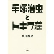 手塚治虫とトキワ荘 [単行本]