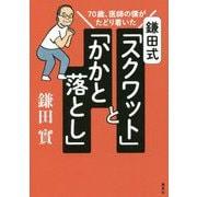 70歳、医師の僕がたどり着いた鎌田式「スクワット」と「かかと落とし」 [単行本]