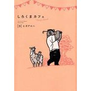 しろくまカフェ today's special 3(愛蔵版コミックス) [コミック]