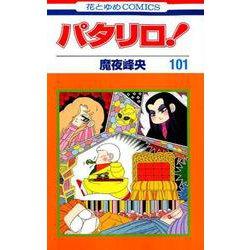 パタリロ! 101(花とゆめコミックス) [コミック]