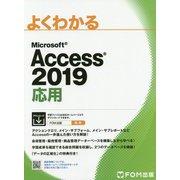 Access 2019 応用 [単行本]