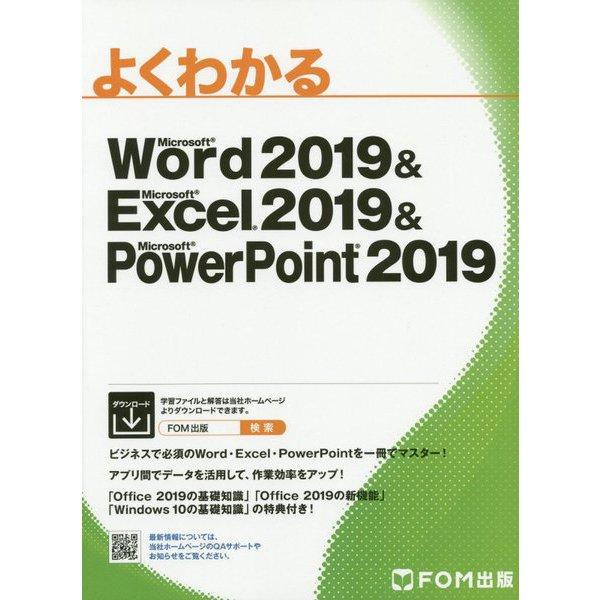 Word 2019 & Excel 2019 & PowerPoint 2019(よくわかる) [単行本]