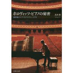 ホロヴィッツ・ピアノの秘密-調律師がピアノをプロデュースする [単行本]