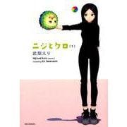 ニジとクロ (1)(REXコミックス) [コミック]