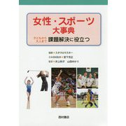 女性・スポーツ大事典―子どもから大人まで課題解決に役立つ [単行本]