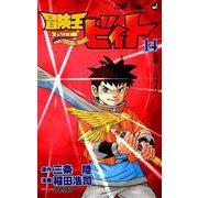 冒険王ビィト 14(ジャンプコミックス) [コミック]