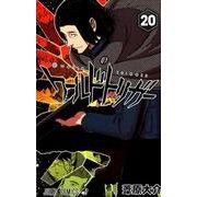 ワールドトリガー 20(ジャンプコミックス) [コミック]