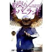 約束のネバーランド 14(ジャンプコミックス) [コミック]