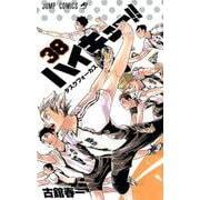 ハイキュー!! 38(ジャンプコミックス) [コミック]