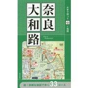 片手で持って歩く地図 奈良・大和路 [単行本]