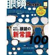 眼鏡Begin vol.26(BIGMANスペシャル) [ムックその他]