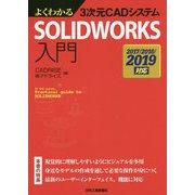 よくわかる3次元CADシステム SOLIDWORKS入門 -2017/2018/2019対応- [単行本]