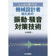 シッカリ学べる! 機械設計者のための振動・騒音対策技術 [単行本]