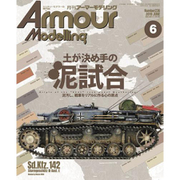 Armour Modelling (アーマーモデリング) 2019年 06月号 [雑誌]