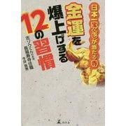 日本一宝くじが当たる寺 金運を爆上げする12の習慣 [単行本]