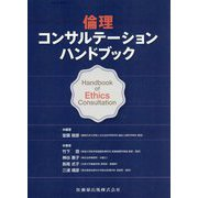 倫理コンサルテーションハンドブック [単行本]