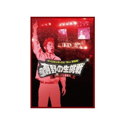ゲームセンターCX 15th感謝祭 有野の生挑戦 リベンジ七番勝負 [Blu-ray Disc]