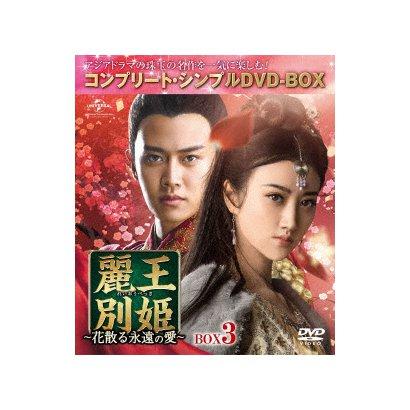麗王別姫~花散る永遠の愛~ BOX3<コンプリート・シンプルDVD-BOX> [DVD]
