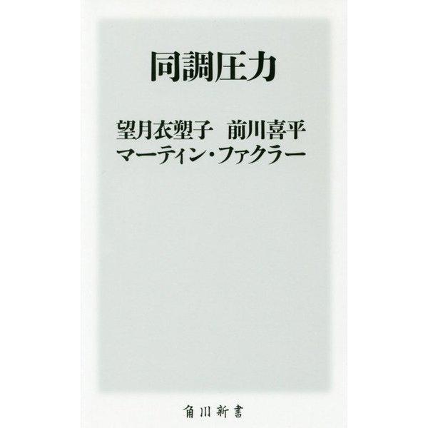 同調圧力(角川新書) [新書]