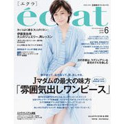 eclat (エクラ) 2019年 06月号 [雑誌]