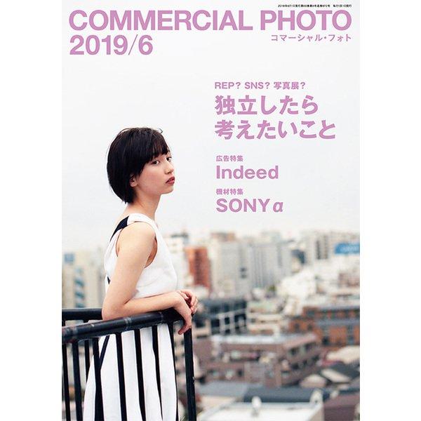 COMMERCIAL PHOTO (コマーシャル・フォト) 2019年 06月号 [雑誌]