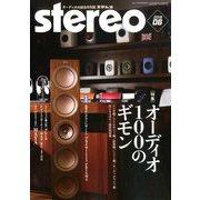 stereo (ステレオ) 2019年 06月号 [雑誌]