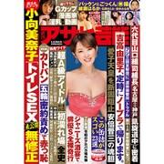 週刊アサヒ芸能 2019年 5/23号 [雑誌]