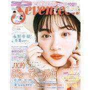SEVENTEEN (セブンティーン) 2019年 06月号 [雑誌]