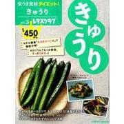 安うま食材ダイエット! vol.3(レタスクラブMOOK) [ムックその他]