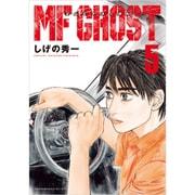 MFゴースト 5(ヤングマガジンコミックス) [コミック]