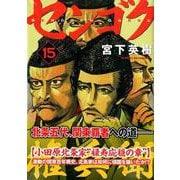 センゴク権兵衛 15(ヤングマガジンコミックス) [コミック]