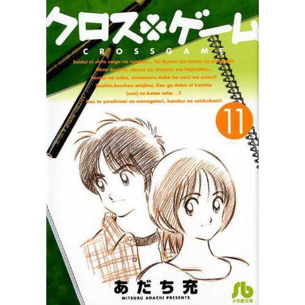 クロスゲーム<11>(コミック文庫(青年)) [文庫]