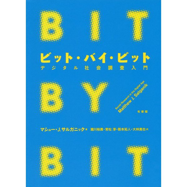 ビット・バイ・ビット―デジタル社会調査入門 [単行本]