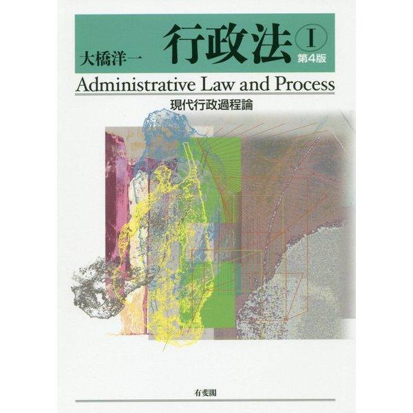 行政法〈1〉現代行政過程論 第4版 [単行本]
