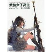 武装女子高生―daitoファースト作品集 [単行本]
