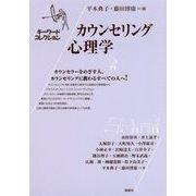 カウンセリング心理学(キーワードコレクション) [単行本]