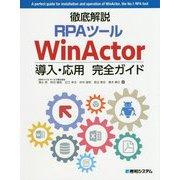 徹底解説RPAツール WinActor導入・応用完全ガイド [単行本]