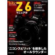 ニコン Z 6 マニュアル [ムック・その他]